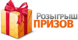 Бесплатный Новокузнецк: ежедневные розыгрыши призов!