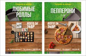 Акция Июня: пицца пепперони 25 см 149 руб. и любимые ролы по 149 руб. при самовывозе