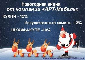 Акция к Новому году!!!