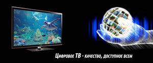 Цифровое ТВ, подключение