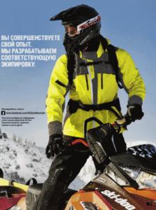 Снегоходная экипировка и другая одежда от Ski-Doo