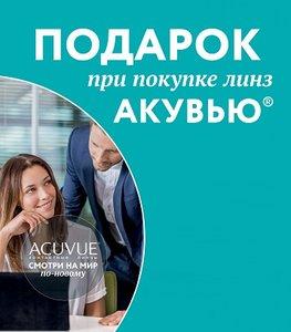 Подарок при покупке контактных линз Aкувью