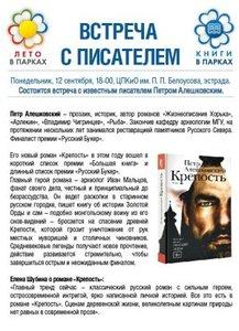 Встреча с известным писателем Петром Алешковским