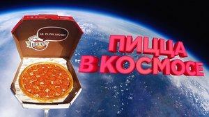 Мы запустили пиццу в космос!
