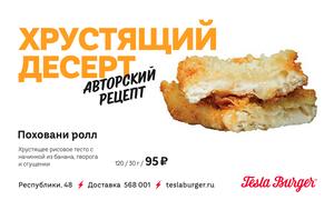 Tesla Burger дарит фирменный десерт каждому в честь масленицы!
