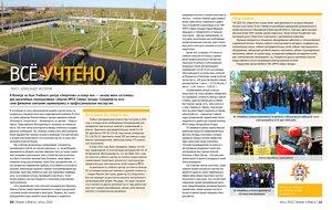 Корпоративные события МРСК Северо - Запада на базе УЦ Энергетик