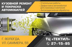 Кузовной ремонт и покраска автомобилей Вологда