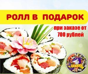 "При заказе на сумму от 700 рублей ролл ""Криспи"" в подарок"