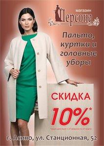 СКИДКИ на пальто, куртки и головные уборы!