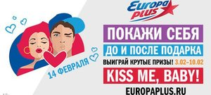 На Европе Плюс — суперакция KISS ME, BABY!