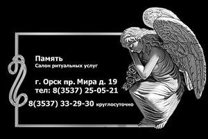 Ритуальные услуги Орск
