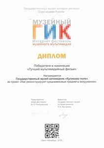 Музей-заповедник «Куликово поле» победил на фестивале «Музейный Гик»
