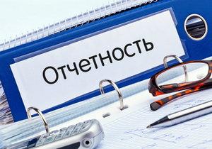 Сдача отчетности в ПФР в Вологде