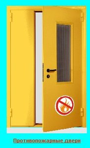 Противопожарные двери в Туле - гарантия безопасности Вашего дома