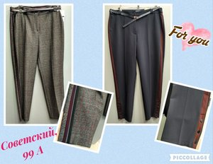 Женские брюки больших размеров в Вологде и Череповце!