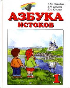Учебное пособие «Азбука Истоков «Золотое сердечко»