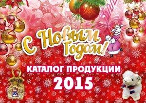 Каталог новогодних подарков 2015