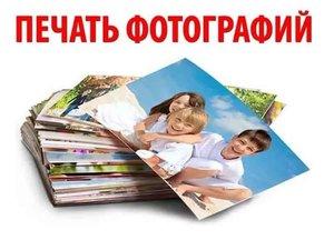 Печать фотографий в Орске