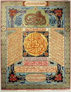 Выставка из фондов Государственного музея истории религии (Санкт-Петербург) «Корана вязью сотканы мотивы»
