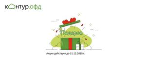 Подарки от Контур. ОФД Успейте воспользоваться предложением «Квартал в подарок» до конца 2018 года!