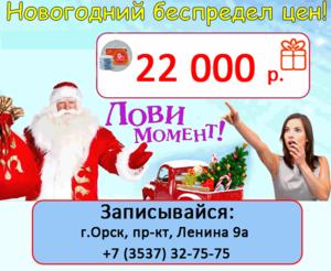 """НОВОГОДНИЙ беспредел цен на обучение на права категории В в автошколе """"Старт+"""""""