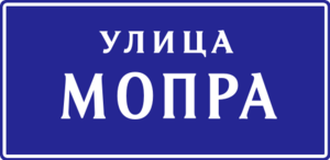 Улица МОПРа в Туле