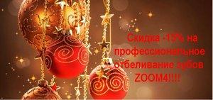 Коллектив центра стоматологии «Эстетика» поздравляет вологжан с наступающим Новым годом и Рождеством!!!!!!!