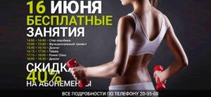 Бесплатные занятия по фитнесу