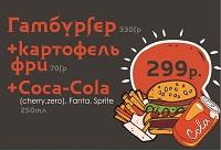 Кобмо за 299 рублей!