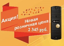 Акция на вызывную панель Optimus DS-420