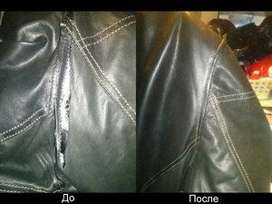 Ремонт кожаной одежды