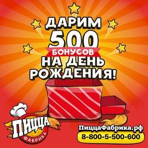 Дарим 500 бонусов на день рождения