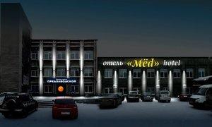 Ищете недорогие гостиницы в Кемерово? Отель «Мёd» - гостеприимные цены плюс скидки постоянным клиентам!