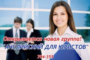 Английский для юристов в Вологде