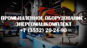 Промышленное оборудование - Энергомашкомплект