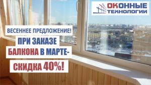 Уникальная возможность- балкон со скидкой 40%!