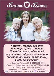 АКЦИЯ!!!! Подари заботу. 24 ноября-День матери.