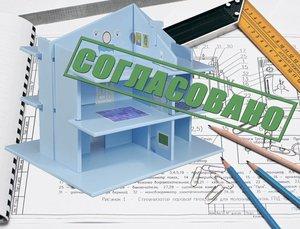 Согласование перепланировки квартир и нежилых помещений