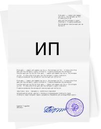 Регистрация ИП в Вологде
