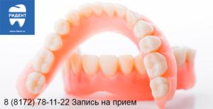Нейлоновые протезы для зубов