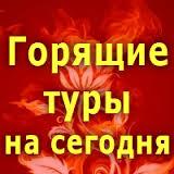 Ближайшие горячие туры из Кемерово, Новокузнецка, Новосибирска.