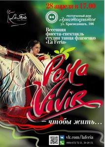 """Весенняя фиеста-спектакль студии танца фламенко """"La Feria"""""""