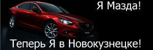 Mazda теперь в твоем городе! При покупке Mazda3 зимняя резина в подарок!
