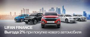 Дополнительная скидка 2% на автомобили LIFAN по программе LIFAN FINANCE