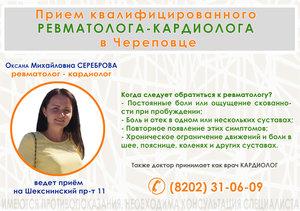 Прием квалифицированного РЕВМАТОЛОГА в Череповце