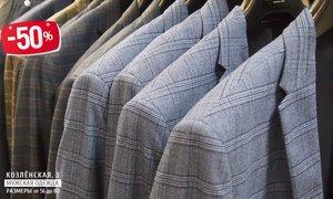 Богатырь Магазин Одежды Больших Размеров Доставка