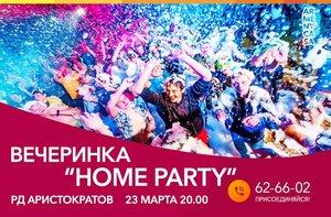 "Вечеринка ""HOME RARTY"""