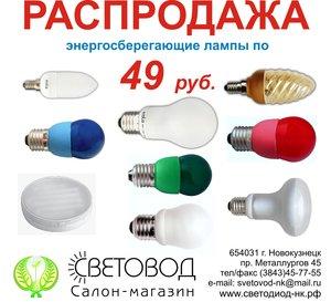 РАСПРОДАЖА!!! Энергосберегающие лампы по 49 руб.