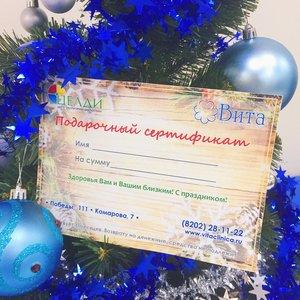 Подарочный сертификат в медицинский центр «Вита» и «Целди» - отличная идея подарка к Новому году!