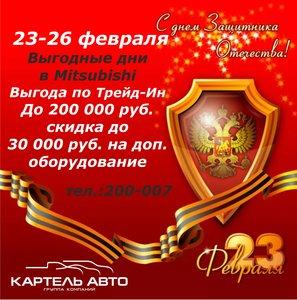 Выгода до 200 000 руб. к 23 февраля !